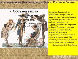«Нос, привезенный Наполеоном с собой из России в Париж». Наполеон: Вот какой нос