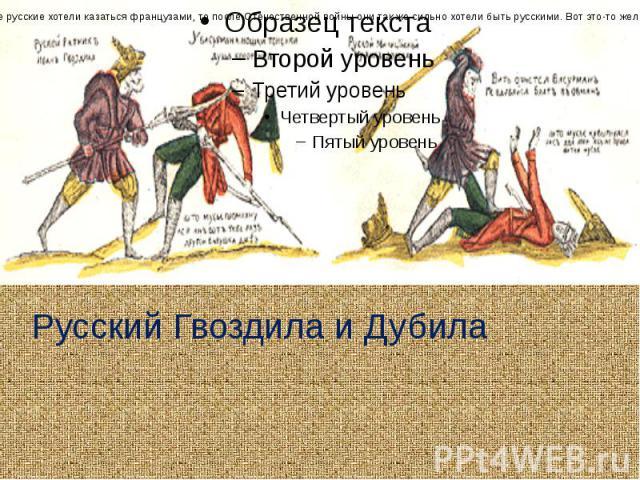 Русский Гвоздила и Дубила