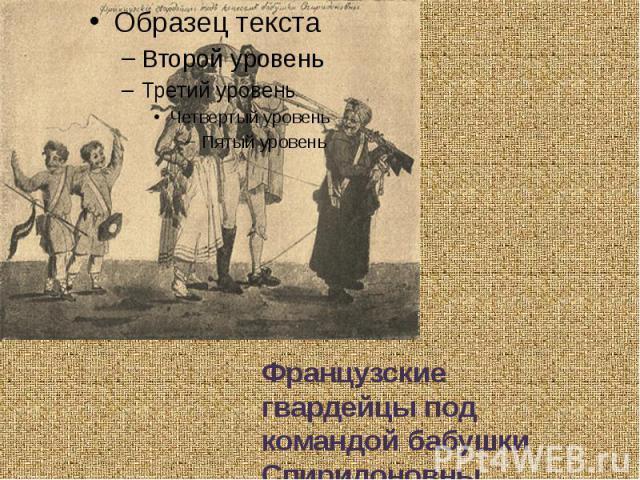 Французские гвардейцы под командой бабушки Спиридоновны.(Теребенев).