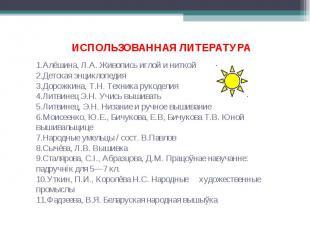 1.Алёшина, Л.А. Живопись иглой и ниткой2.Детская энциклопедия3.Дорожкина, Т.Н. Т