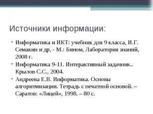 Информатика и ИКТ: учебник для 9 класса, И.Г. Семакин и др, - М.: Бином, Лаборат