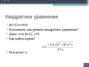 4х2+12х+9=0 Вспомните, как решить квадратное уравнение?Дано: a=4, b=12, c=9Как н