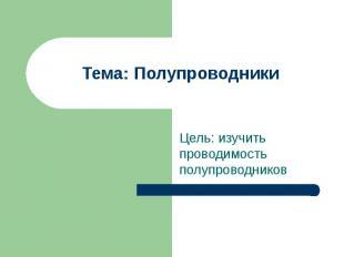 Тема: Полупроводники Цель: изучить проводимость полупроводников