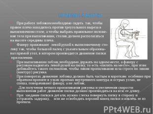 При работе лобзиком необходимо сидеть так, чтобы правое плечо находилось против