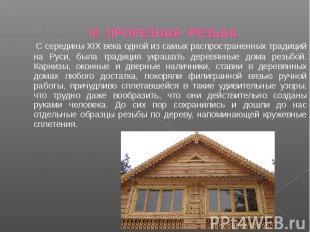С середины XIX века одной из самых распространенных традиций на Руси, была тради