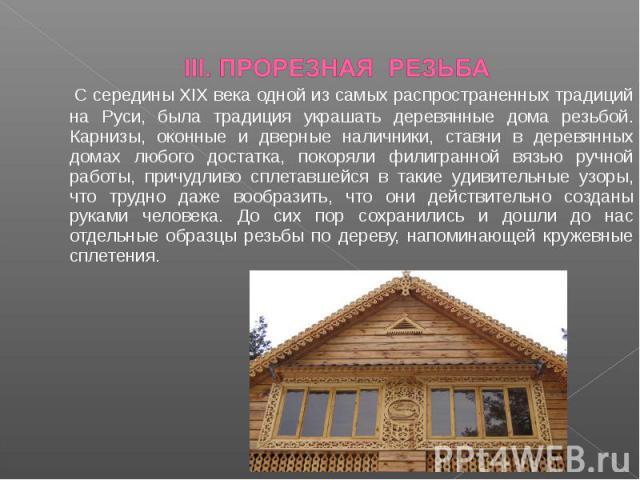 С середины XIX века одной из самых распространенных традиций на Руси, была традиция украшать деревянные дома резьбой. Карнизы, оконные и дверные наличники, ставни в деревянных домах любого достатка, покоряли филигранной вязью ручной работы, причудли…