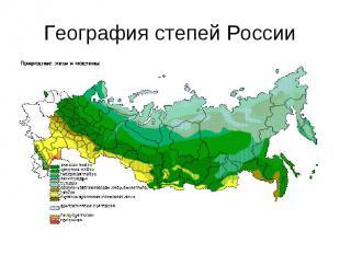 География степей России