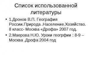 Список использованной литературы 1.Дронов В.П. География России.Природа .Населен