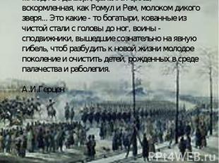 ...Люди 14 декабря, фаланга героев, вскормленная, как Ромул и Рем, молоком диког