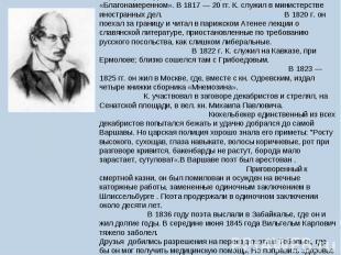 С 1815 г. стихотворения К. стали появляться в «Вестнике Европы» (за подписью Вил