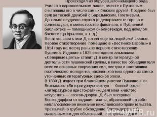 ДЕЛЬВИГ Антон Антонович (1798-1831), русский поэт. Происходил из обрусевшего нем