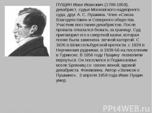 ПУЩИН Иван Иванович (1798-1859), декабрист, судья Московского надворного суда, д