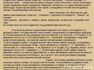 День 9 февраля 1816 года станет памятным в истории России. Группа молодых офицер