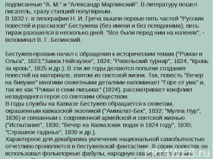 """Бестужеву было разрешено выступать в печати, но """"без указания имени сочинителя""""."""