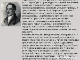Одоевский, Александр Иванович(1802-1839)— поэт-декабрист, происходил из древней