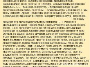 Одоевский зачислен был в Нижегородский драгунский полк, находившийся в ста верст