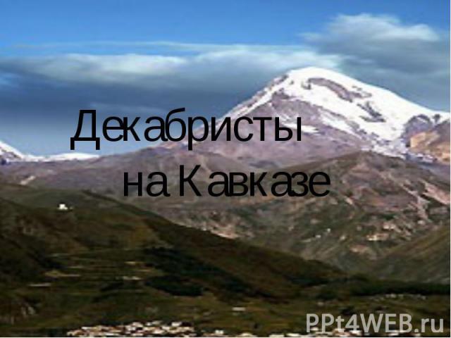 Декабристы на Кавказе
