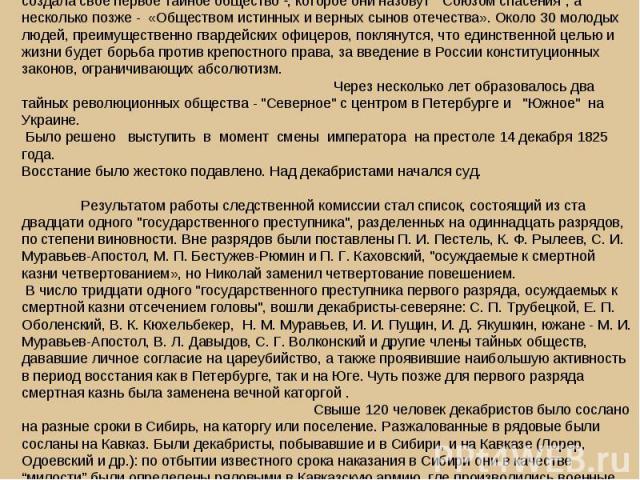 День 9 февраля 1816 года станет памятным в истории России. Группа молодых офицеров создала свое первое тайное общество 1, которое они назовут