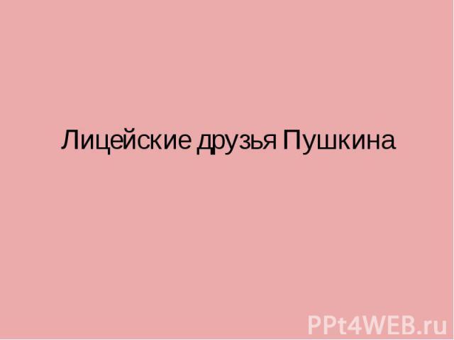 Лицейские друзья Пушкина