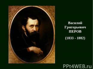 Василий Григорьевич ПЕРОВ(1833 - 1882)