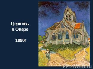 Церковь в Овере 1890г