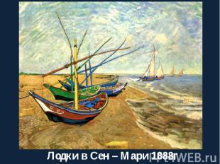 Лодки в Сен – Мари 1888г