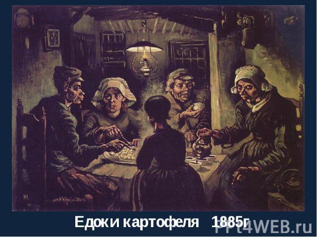 Едоки картофеля 1885г