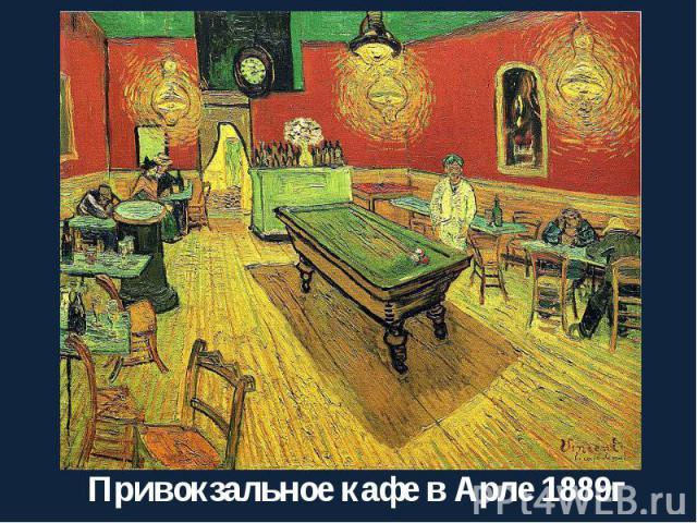 Привокзальное кафе в Арле 1889г