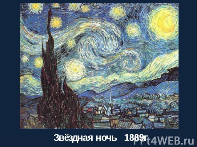 Звёздная ночь 1889г
