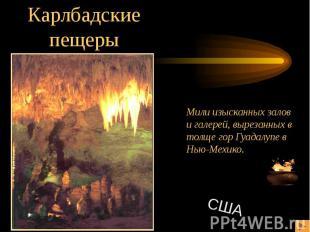 Карлбадские пещеры Мили изысканных залови галерей, вырезанных в толще гор Гуадал