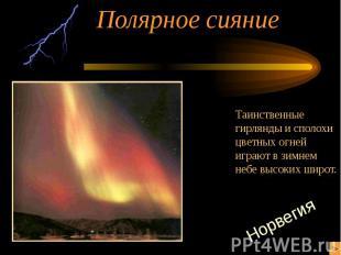 Полярное сияние Таинственныегирлянды и сполохицветных огнейиграют в зимнемнебе в