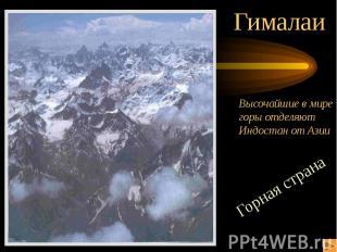 Гималаи Высочайшие в мирегоры отделяютИндостан от Азии Горная страна
