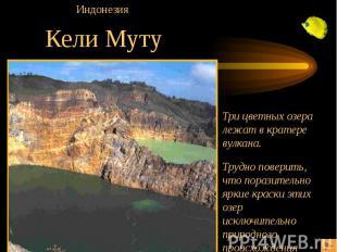 Кели Муту Три цветных озера лежат в кратере вулкана. Трудно поверить, что порази