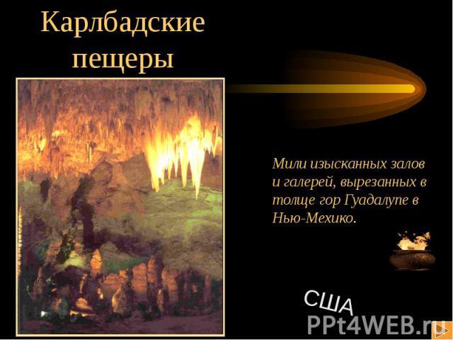 Карлбадские пещеры Мили изысканных залови галерей, вырезанных в толще гор Гуадалупе в Нью-Мехико.