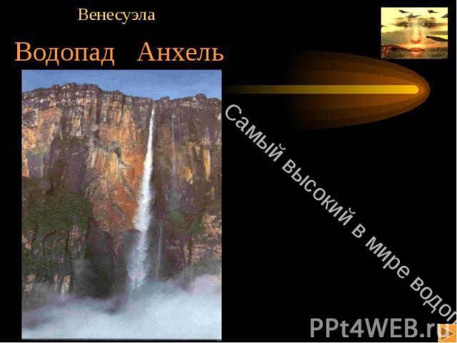 Водопад Анхель Самый высокий в мире водопад