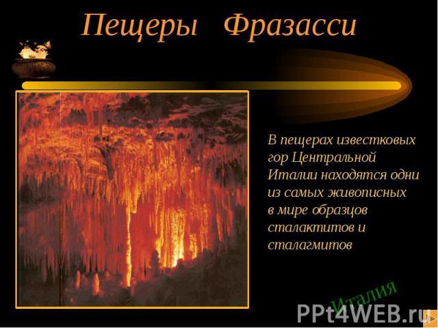 Пещеры Фразасси В пещерах известковыхгор Центральной Италии находятся однииз самых живописныхв мире образцовсталактитов и сталагмитов Италия