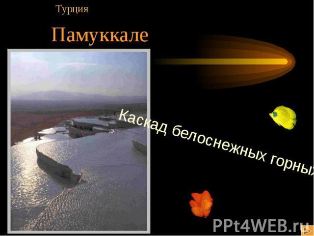 Памуккале Каскад белоснежных горных озер