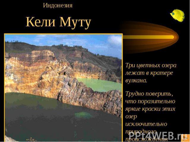 Кели Муту Три цветных озера лежат в кратере вулкана. Трудно поверить, что поразительно яркие краски этих озерисключительноприродного происхождения