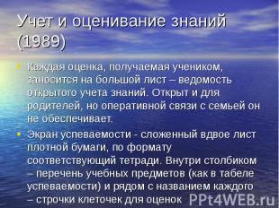 Учет и оценивание знаний (1989) Каждая оценка, получаемая учеником, заносится на
