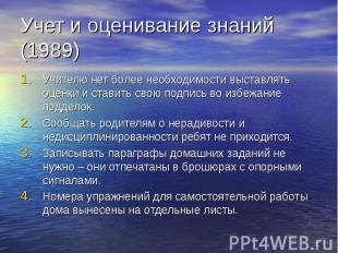 Учет и оценивание знаний (1989) Учителю нет более необходимости выставлять оценк