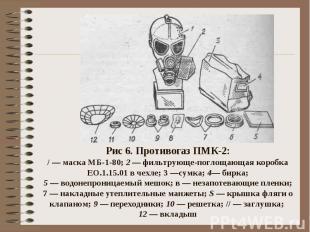 Рис 6. Противогаз ПМК-2:/ — маска МБ-1-80; 2 — фильтрующе-поглощающая коробка ЕО