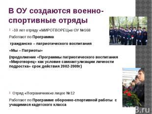 В ОУ создаются военно-спортивные отряды -10 лет отряду «МИРОТВОРЕЦ»в ОУ №168Рабо