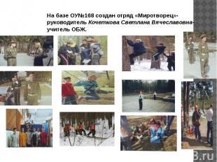 На базе ОУ№168 создан отряд «Миротворец»-руководитель Кочеткова Светлана Вячесла