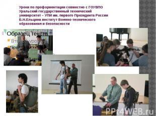Уроки по профориентации совместно с ГОУВПО Уральский государственный технический