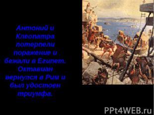 Антоний и Клеопатра потерпели поражение и бежали в Египет. Октавиан вернулся в Р