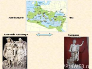 Александрия Рим Антоний+ Клеопатра Октавиан