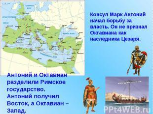Консул Марк Антоний начал борьбу за власть. Он не признал Октавиана как наследни