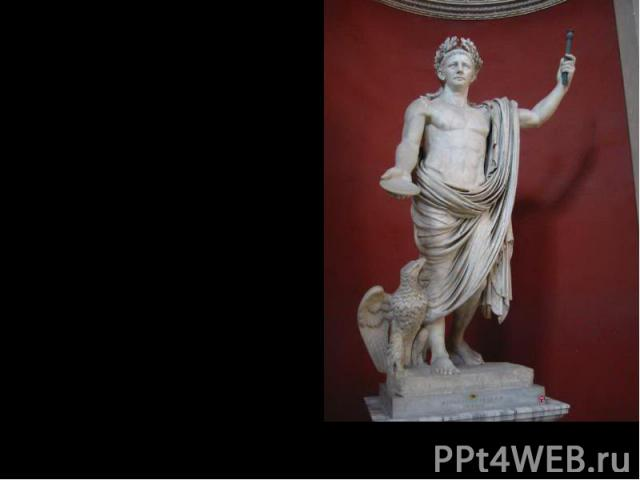 Октавиан внучатый племянник – Цезаря.Получил образование в Греции. БылУмен и хитер не по годам.