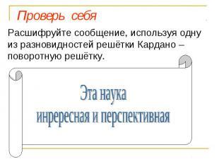 Расшифруйте сообщение, используя одну из разновидностей решётки Кардано – поворо