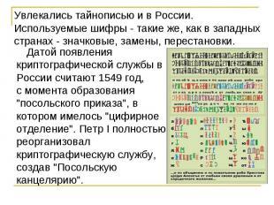 Датой появления криптографической службы в России считают 1549год, с момента об